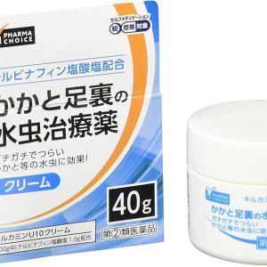 【水虫薬】ラミシールと同成分の市販薬を比較【価格が安いのはどれ?】