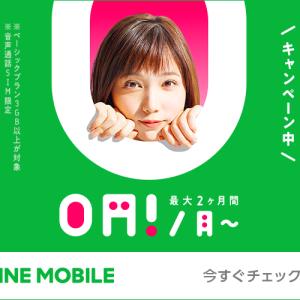 【1万円ゲット】LINEモバイルに乗り換えて1万円分キャッシュバック
