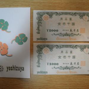ヨシヅヤの商品券が当たりました。