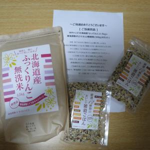 「北海道産ふっくりんこ」東海漬物オリジナル12種雑穀のセットが当選しました。
