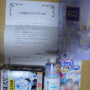 【ラッキー賞:小林製薬製品詰め合わせ】が当選しました。