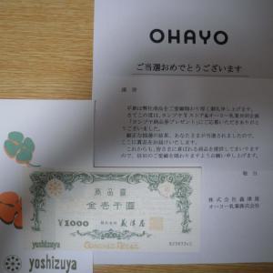 ヨシヅヤの商品券が当選しました。