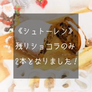 【プレーン完売】シュトーレン(ショコラ)残り2本のみとなりました★⁺*