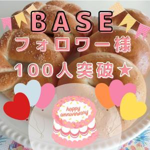 祝★BASEフォロワー100人突破しました!!