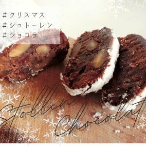 【ショコラシュトーレンのご紹介】チョコレート好きにお勧めしたい一品♩