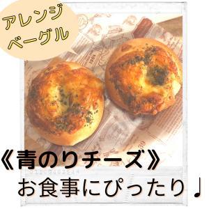 お食事系アレンジベーグル【青のりチーズ】のご紹介♩