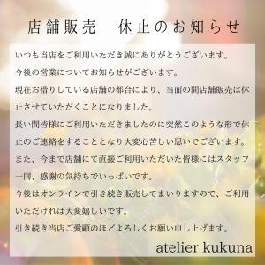 【お知らせ】店舗販売休止のお知らせ
