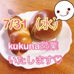 7/31(水)営業いたします♡ ♪kukuna美味しさの秘密♡