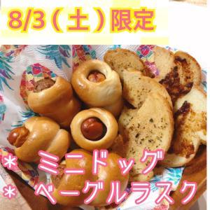 【お知らせ】8/3(土)限定:スペシャルメニューのご紹介♡