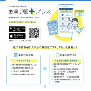 デジタルお薬手帳