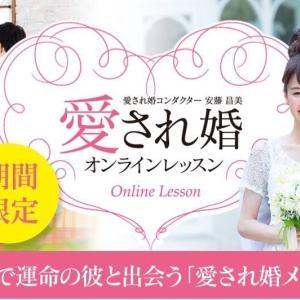 愛され婚オンラインレッスン【よくいただくご質問】