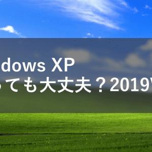 【2019最新版】今でもWindows XPは使える?セキュリティ面は?使えるソフトは?