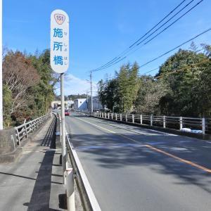 施所橋 (新城市長篠施所橋)