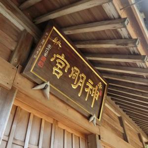 神明宮 その2(西尾市東幡豆町御堂前)