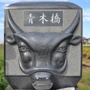 青木橋 (岡崎市東蔵前町、青木町)