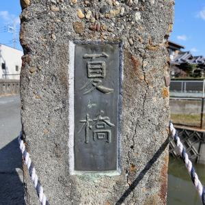 夏橋 (豊川市御津町下佐脇花ノ木)