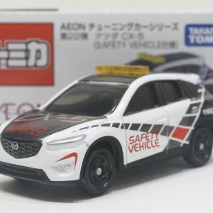 AEON チューニングカーシリーズ 第22弾 マツダ CX-5(SAFETY VEHICLE仕様)