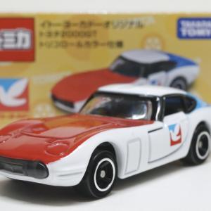 イトーヨーカドー トヨダ2000GT トリコロールカラー仕様