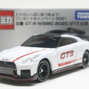 トミカをいっぱいあつめよう!プレゼントキャンペーン2021 日産 GT-R NISMO 2020 GT3仕様