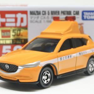 No.52 マツダ CX-5 河川パトロールカー
