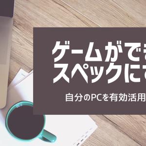 【ゲーミングPC】数年前のデスクトップPCのスペックを上げてみた(Corei5-6500)
