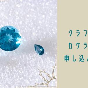 【宝石リターン】クラファンのカケラ宝石を申し込んでみた
