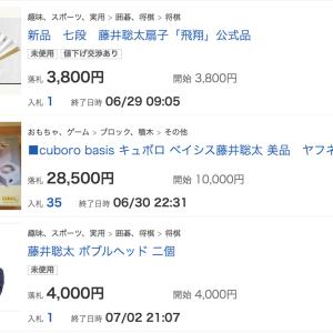藤井7段関係の商品また上がってこないかな〜〜!!羽生
