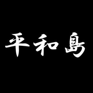 【10月6日 平和島競艇場 G1開設65周年記念トーキョー・ベイ・カップ 初日】