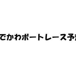 【競艇予想】若松競艇場 G1 ダイヤモンドカップ 最終日