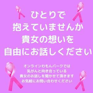 乳がんと診断されたら
