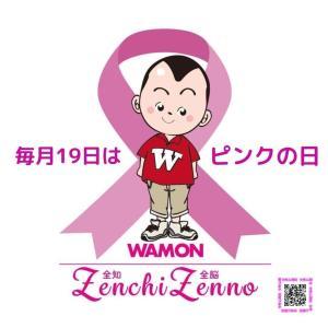 ピンクの日は毎月乳がんセルフチェック