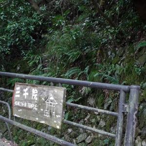 京都初めての三千院