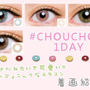 """#CHOUCHOU1Day(チュチュワンデー)着画紹介♥""""映える""""高発色カラコン"""