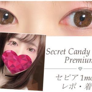 セピア/1ヶ月(シークレットキャンディーマジックプレミア)♥レポ&着画