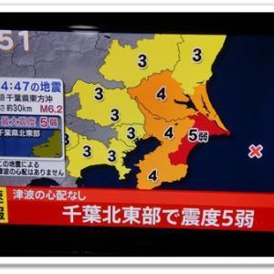 久しぶりの強い地震