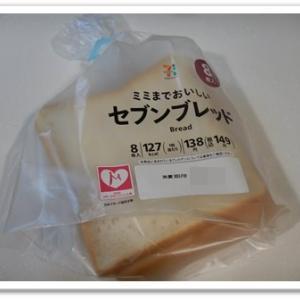 セブンの食パン