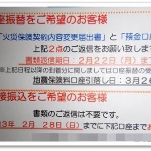 地震保険の更新