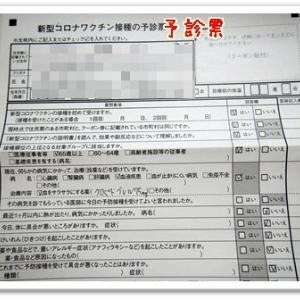ワクチン接種申込み