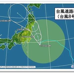 台風8号でお休み