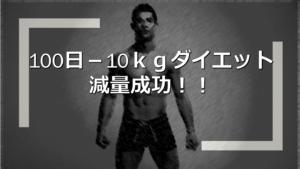100日間で-10kgダイエット マイナス10.9kg減量に成功