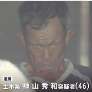 【東京】知的障碍のある女性を自宅に連れ込み、わいせつ行為をした土木業の男(46)逮捕→(写真あり)
