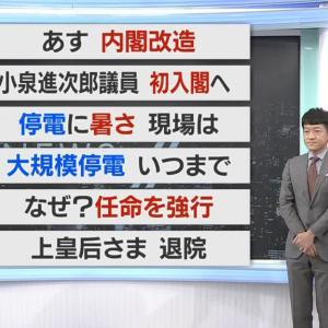 【悲報】千葉が丸3日停電してるのにテレビでは話題にもならない