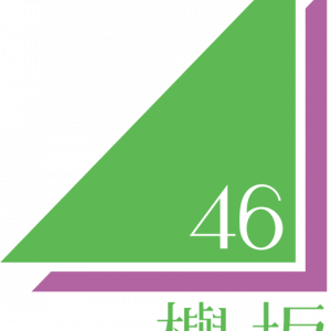 【文春砲】欅坂46石森虹花が新宿カリスマホストと熱愛wwwwwwwwwwww