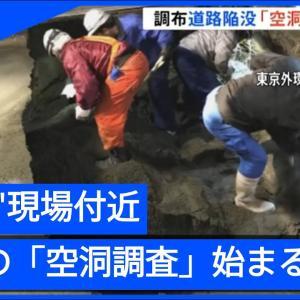 東京・調布市 道路陥没、現場周辺で「空洞調査」始まる