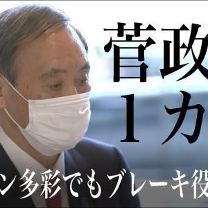 菅政権1カ月…ブレーン多彩でもブレーキ役不在?
