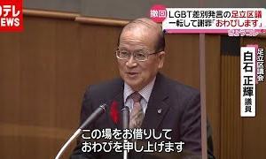 LGBT差別発言の足立区議 撤回し謝罪(2020年10月20日放送「news every.」より)
