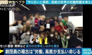 """劇団員の稽古は""""労働""""高裁が支払い命じる(2020年10月20日)"""