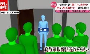 """現場騒然、当て逃げも…""""覚醒剤男""""どこへ(2020年10月20日放送「news every.」より)"""