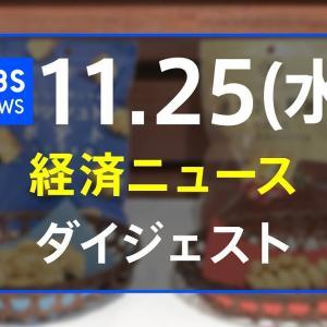経済ニュース ダイジェスト(11月25日)