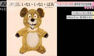 「いないいないばあ」日本の絵本初 700万部突破(2020年11月25日)